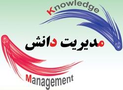 فرم مدیریت دانش