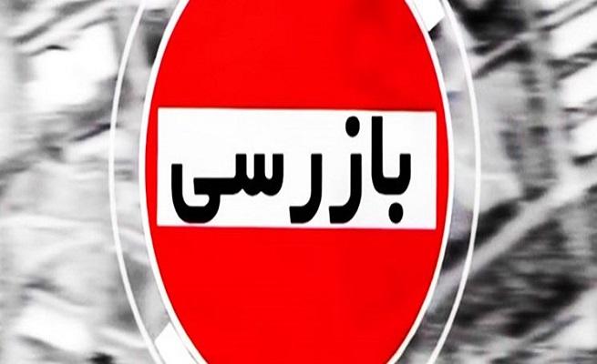 شش واحد لاستیک فروشی در همدان به تعزیرات حکومتی استان معرفی شدند.